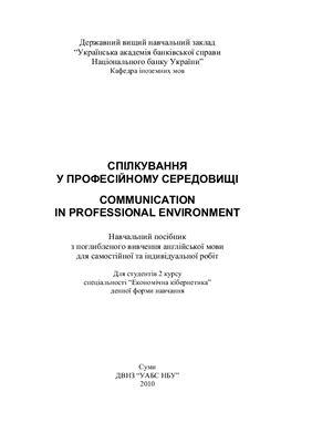 Соколова І.В. Спілкування у професійному середовищі = Communication in Professional Environment