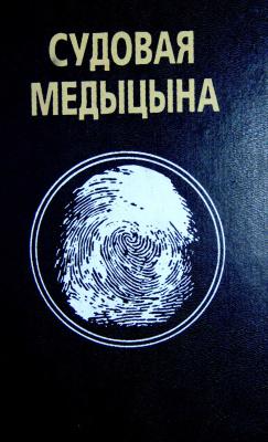 Крукаў В.М. і інш. Судовая медыцына