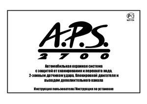 APS-2700. Автомобильная охранная система с защитой от сканирования и перехвата кода, 2-зонным датчиком удара, блокировкой двигателя