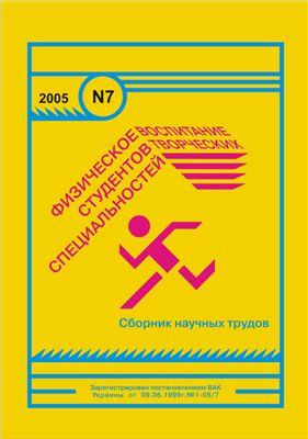 Физическое воспитание студентов творческих специальностей 2005 №07
