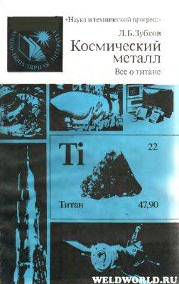 Зубков Л.Б. Космический металл. Всё о титане