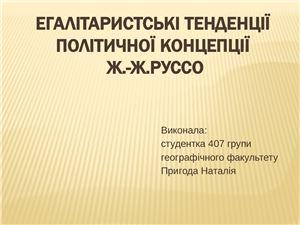 Егалітаристські тенденції політичної концепції Ж.-Ж.Руссо