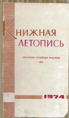 Книжная летопись. Указатель серийных изданий, 1974