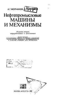 Молчанов А.Г., Чичеров В.Л. Нефтепромысловые машины и механизмы