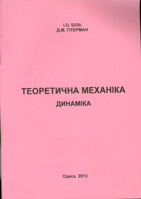 Біла І.О., Гітерман Д.М. Теоретична механіка. Динаміка