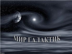 Презентация - Мир Галактик