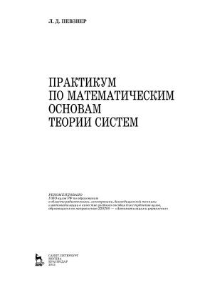 Певзнер Л.Д. Практикум по математическим основам теории систем