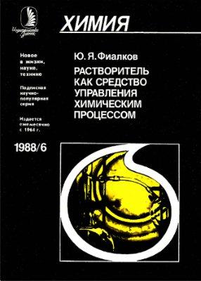 Фиалков Ю.Я. Растворитель как средство управления химическим процессом. Брошюра серии Химия 1988/6