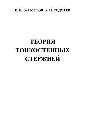 Багмутов В.П., Тодорев А.Н. Теория тонкостенных стержней