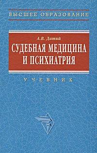 Датий А.В. Судебная медицина и психиатрия