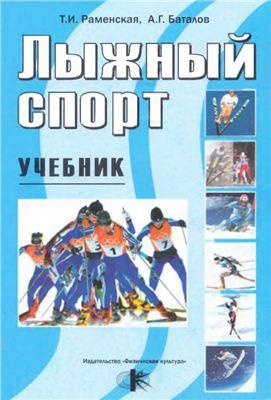 Раменская Т.И., Баталов А.Г. Лыжный спорт