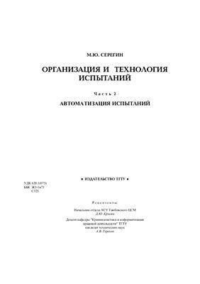 Серегин М.Ю. Организация и технология испытаний: в 2 ч. Часть 2: Автоматизация испытаний