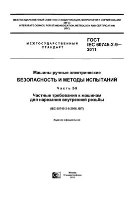 ГОСТ IEC 60745-2-9-2011 Машины ручные электрические. Безопасность и методы испытаний. Часть 2-9. Частные требования к машинам для нарезания внутренней резьбы