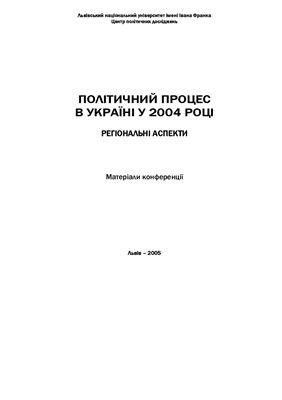 Романюк А. (упорядн.), Скочиляс Л. (упорядн.) Політичний процес в Україні у 2004 році: регіональні аспекти