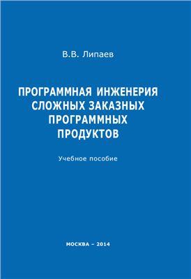 Липаев В.В. Проектирование и производство сложных заказных программных продуктов
