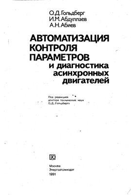 Гольдберг О.Д. Автоматизация контроля параметров и диагностика асинхронных двигателей