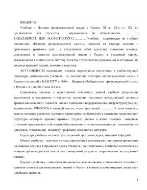 История архивоведческой мысли в России XI в. 20-е гг. XX в