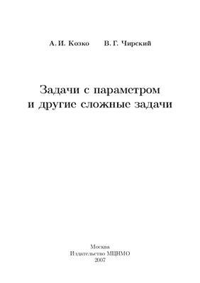 Козко А.И., Чирский В.Г. Задачи с параметром и другие сложные задачи