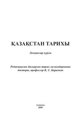 Қаражан Қ.С. Қазақстан тарихы: Лекциялар курсы