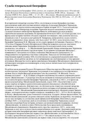 Российский архив: История Отечества в свидетельствах и документах XVIII - XX вв. Том 1-7