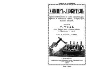 Фэдо Ф. Химикъ-любитель
