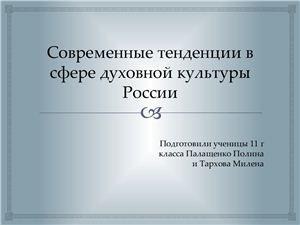 Современные тенденции в сфере духовной культуры России
