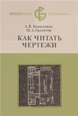 Коваленко А.В., Гредитор М.А. Как читать чертежи