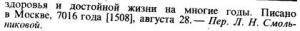 Семигин Г.Ю. Антология мировой политической мысли. Том 3. Политическая мысль в России. X век - первая половина XIX в