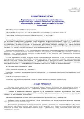 ВНТП 51-1-88 Ведомственные нормы на проектирование установок по производству и хранению сжиженного природного газа, изотермических хранилищ и газозаправочных станций (временные)