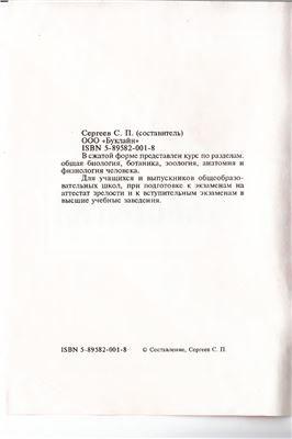 Сергеев С.П. (сост.). Курс биологии. Справочные материалы
