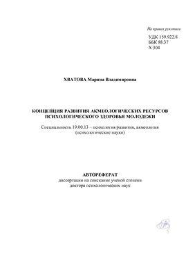 Хватова М.В. Концепция развития акмеологических ресурсов психологического здоровья молодежи