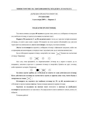 Тест по русскому языку на аттестат зрелости МО Болгарии. Экзаменационная модель 2009 года (сентябрь)