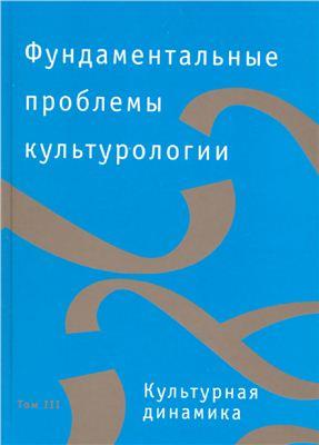 Спивак Д.Л. (отв. ред.) Фундаментальные проблемы культурологии : В 4 т. Том III: Культурная динамика