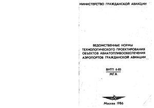 ВНТП 6-85/МГА Ведомственные нормы технологического проектирования объектов авиатопливообеспечения аэропортов гражданской авиации