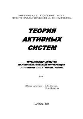 Теория активных систем. Труды международной научно-практической конференции. Том 1 (17-19 ноября 2003)