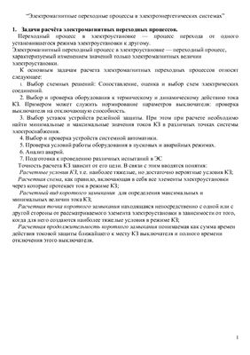 Ответы на госы 2011 по предмету переходные процессы в ЭЭС
