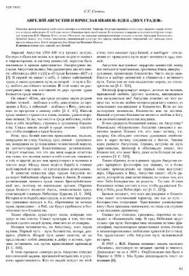 Сычева С.Г. Аврелий Августин и Вячеслав Иванов: идея двух градов