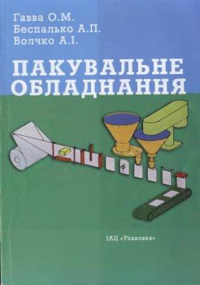 Гавва О.М. Беспалько А.П. Пакувальне обладнання, 1 частина