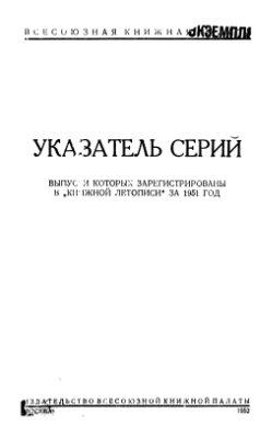 Указатель серий, выпуски которых зарегистрированы в Книжной летописи за 1951 год