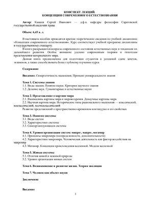 Кащеев С.И. Конспект лекций. Концепции современного естествознания