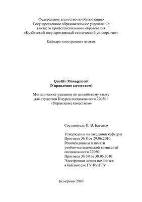 Батенко И.В. Quality Management (Управление качеством)