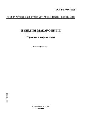 ГОСТ Р 52000-2002 Изделия макаронные Термины и определения