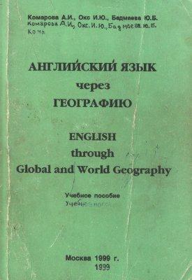 Комарова А.И., Окс И.Ю., Бадмаева Ю.Б. Английский язык через географию