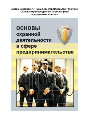 Никушин В.В., Тишков В.В. Основы охранной деятельности в сфере предпринимательства