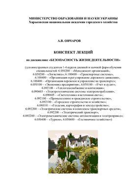 Овчаров А.В. Конспект лекций по дисциплине Безопасность жизнедеятельности
