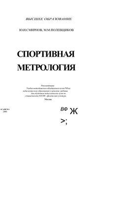 Смирнов Ю.И., Полевщиков М.М. Спортивная метрология