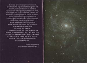 Тхуан Т.К. Вселенная. Большой взрыв и всё, что за ним последовало