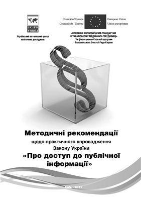 Руководство - Методичні рекомендації щодо практичного впровадження Закону України Про доступ до публічної інформації