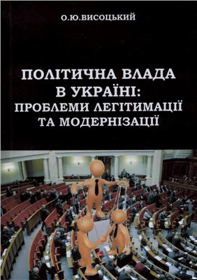 Висоцький О.Ю. Політична влада в Україні: проблеми легітимації та модернізації