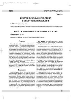 Ахметов И.И. Генетическая диагностика в спортивной медицине